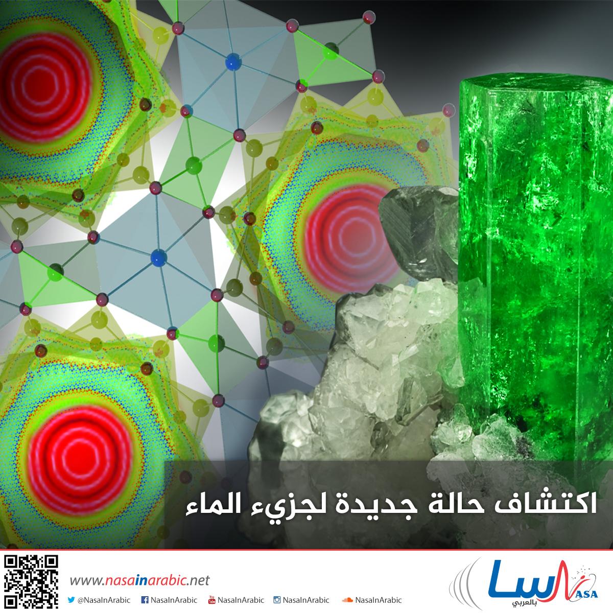 اكتشاف حالة جديدة لجزيء الماء