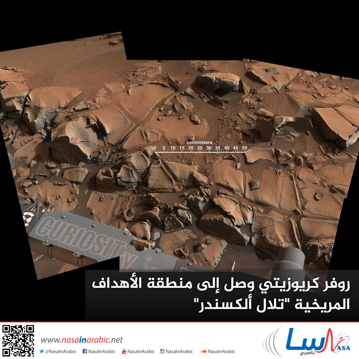 روفر كريوزيتي وصل إلى منطقة الأهداف المريخية