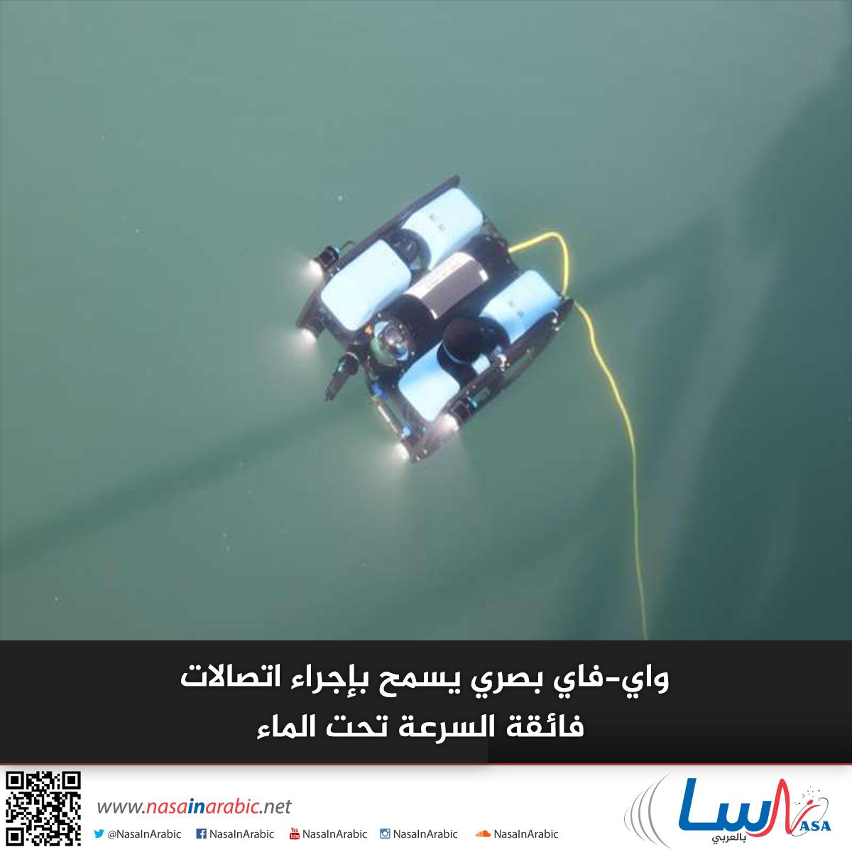 واي-فاي بصري يسمح بإجراء اتصالات فائقة السرعة تحت الماء
