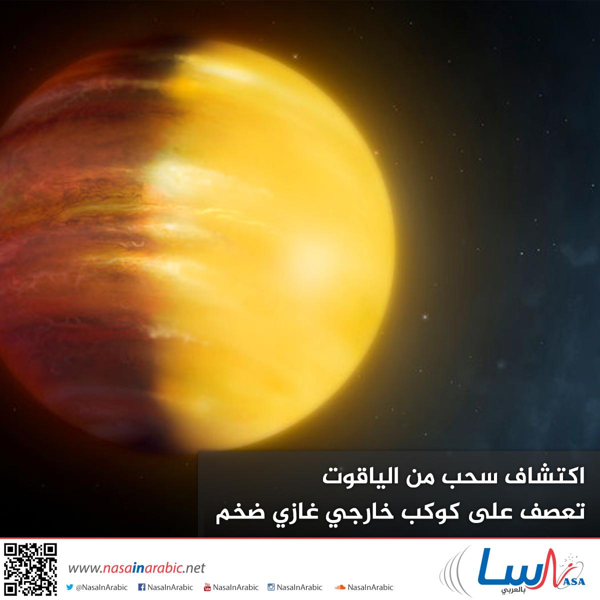 اكتشاف سحب من الياقوت تعصف على كوكب خارجي غازي ضخم