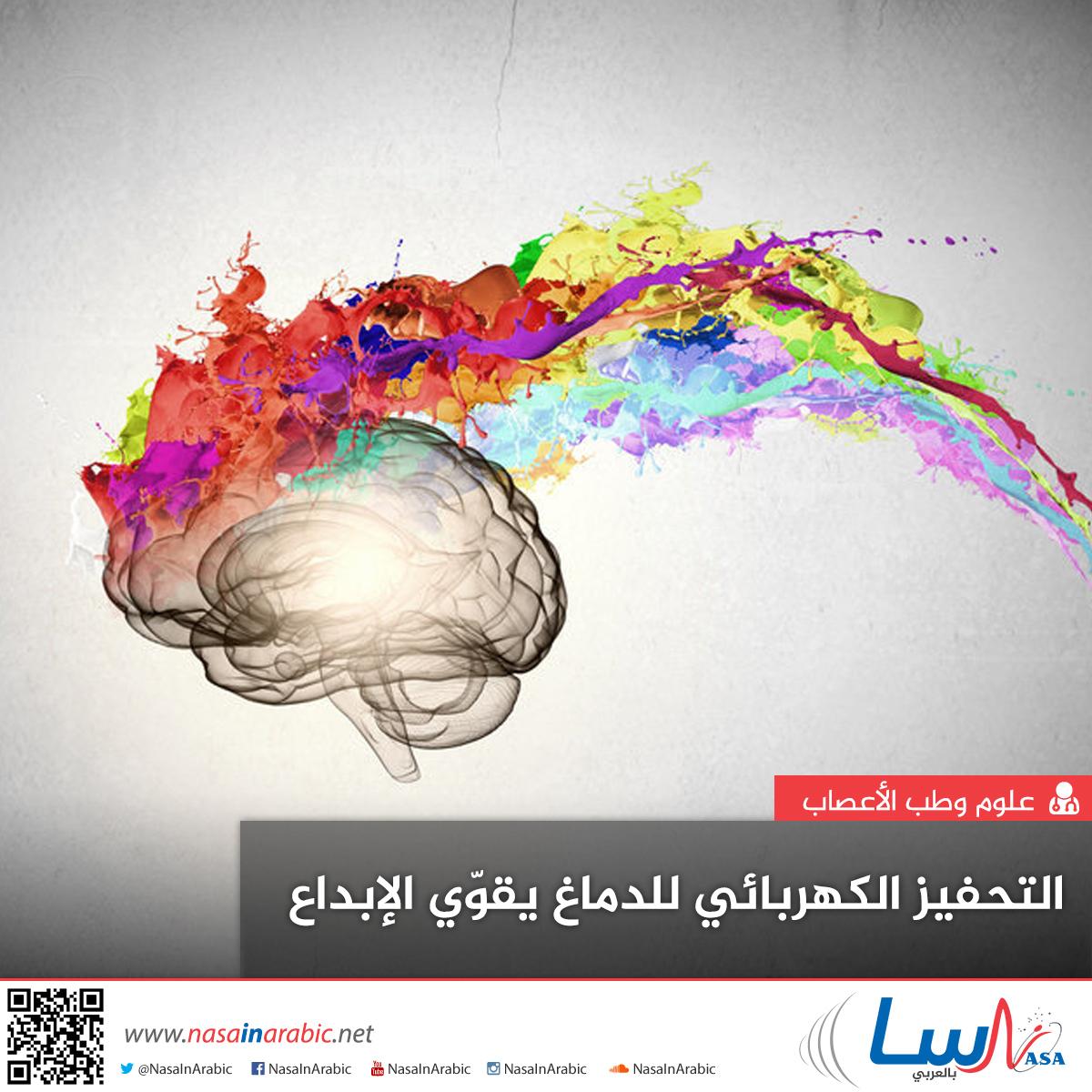 التحفيز الكهربائي للدماغ يقوّي الإبداع