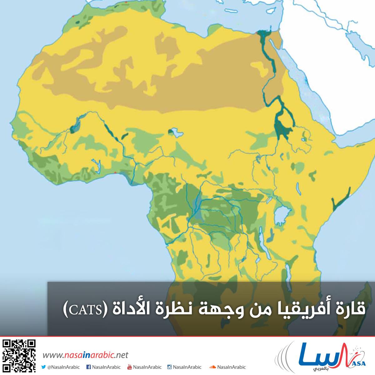 قارة أفريقيا من وجهة نظرة الأداة (CATS)