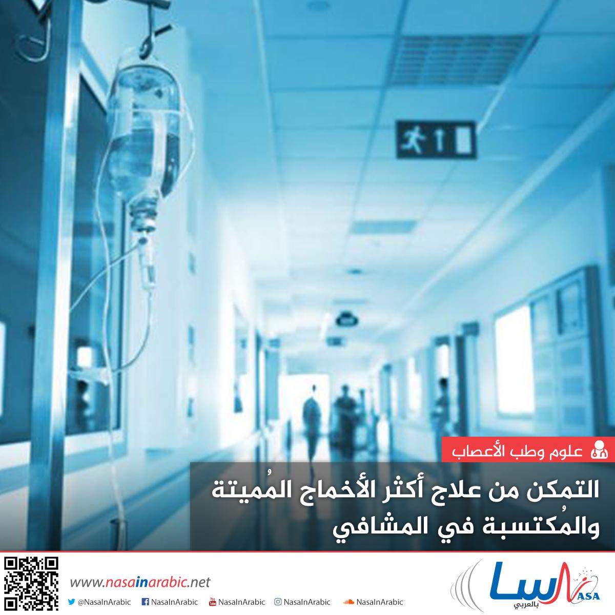 التمكن من علاج أكثر الأخماج المُميتة والمُكتسبة في المشافي