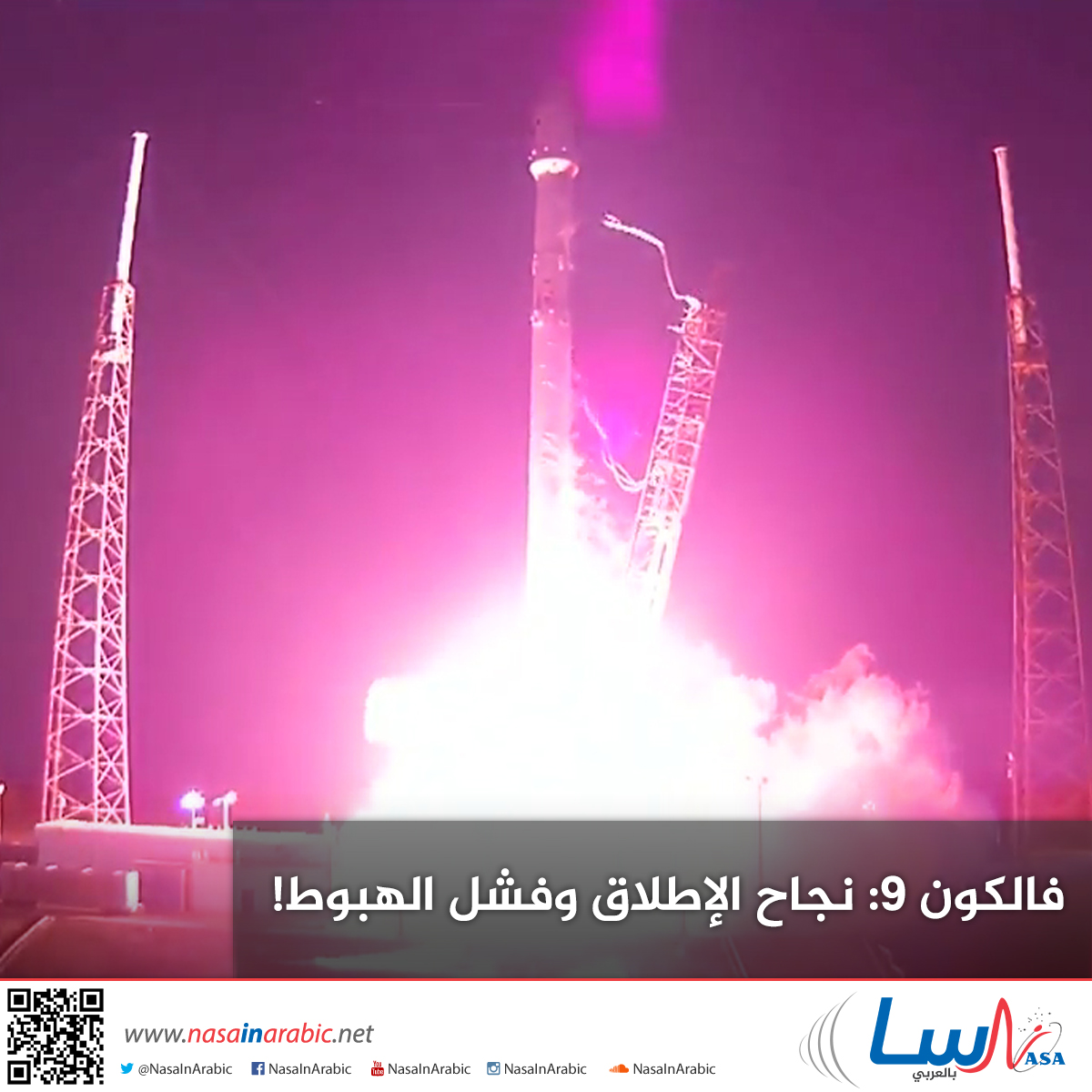 فالكون 9: نجاح الإطلاق وفشل الهبوط!