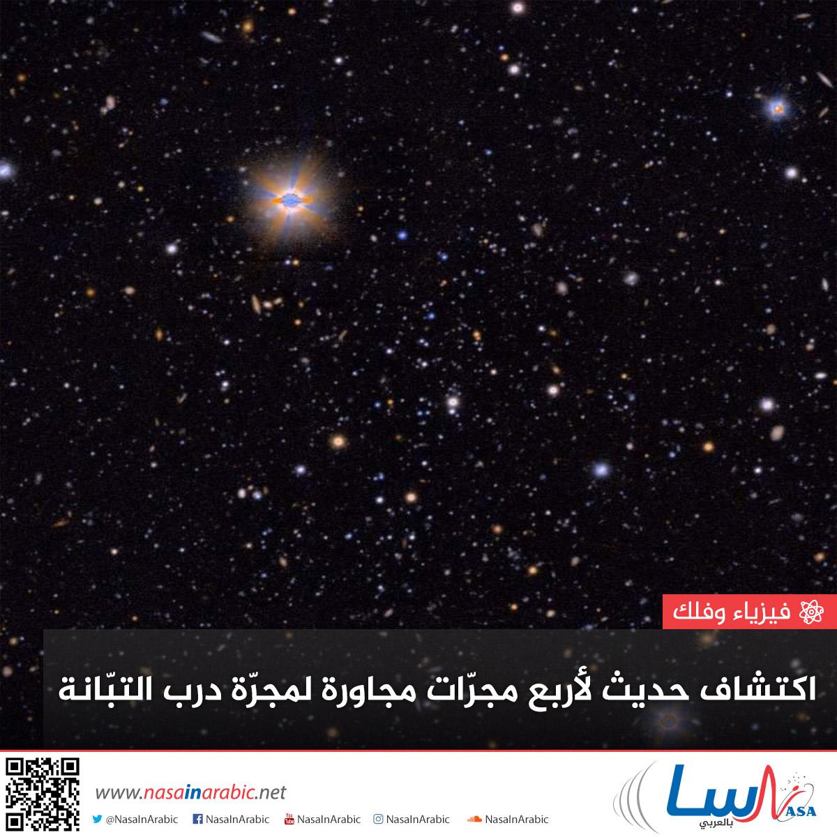 اكتشاف حديث لأربع مجرات مجاورة لمجرة درب التبانة