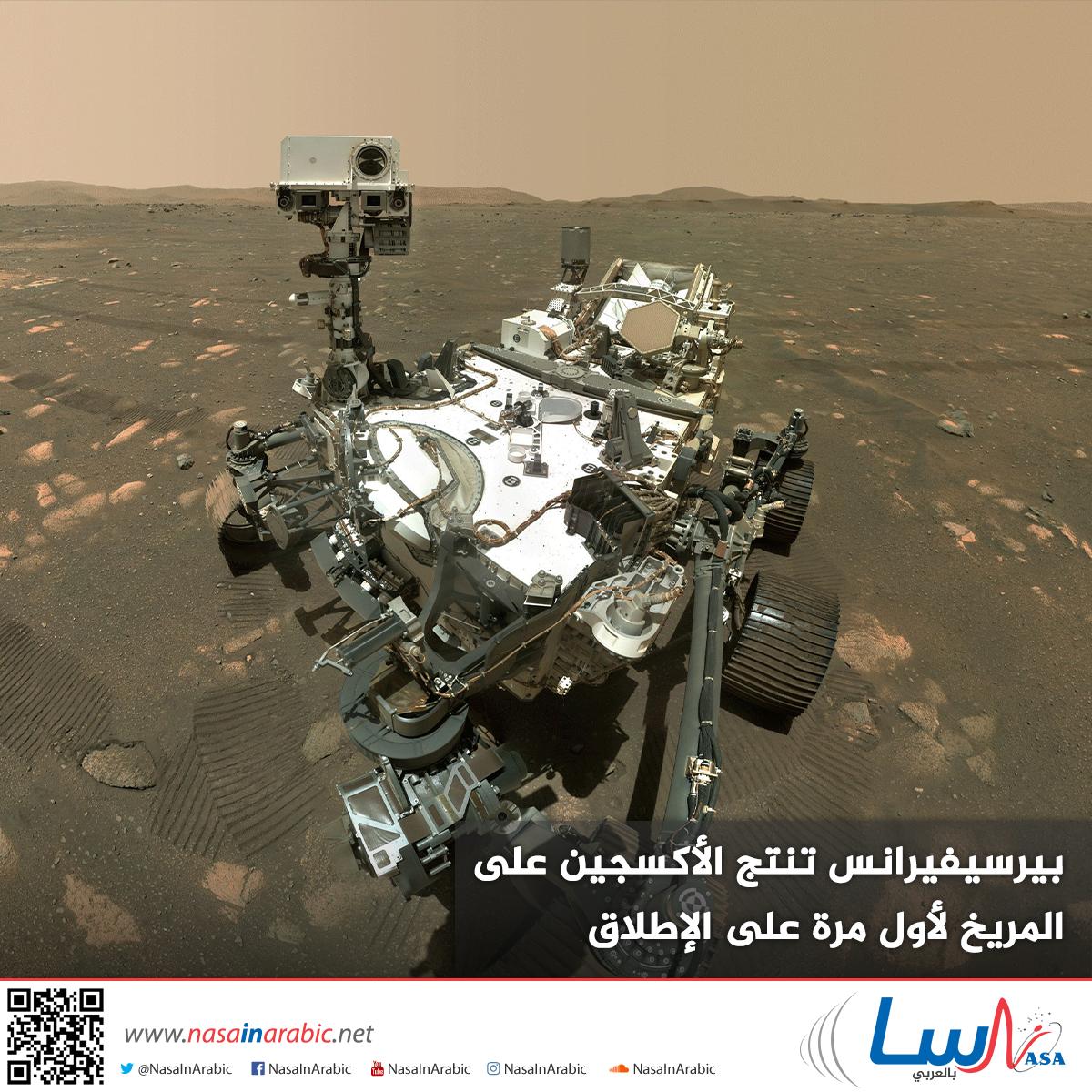 بيرسيفيرانس تنتج الأكسجين على المريخ لأول مرة على الإطلاق