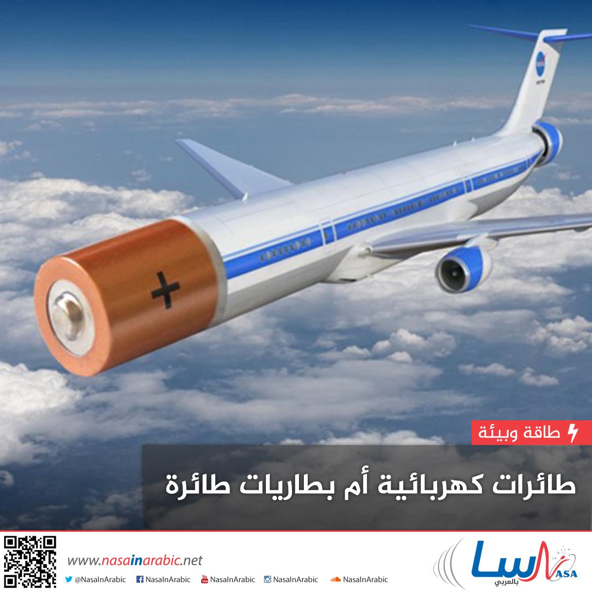 طائرات كهربائية أم بطاريات طائرة