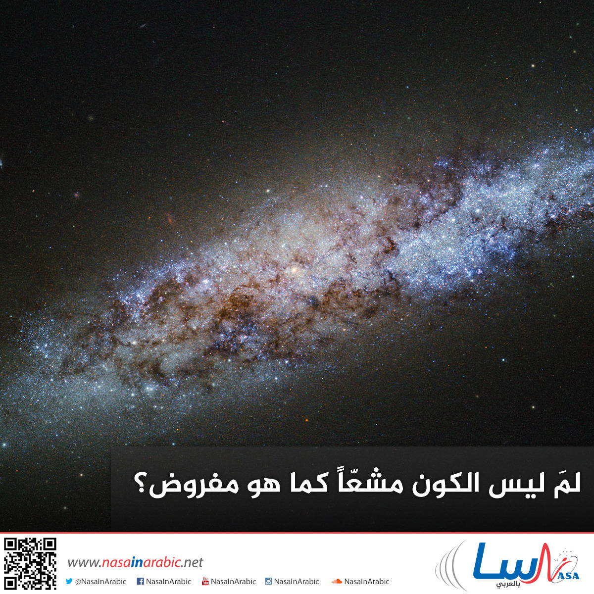 لمَ ليس الكون مشعّاً كما هو مفروض؟