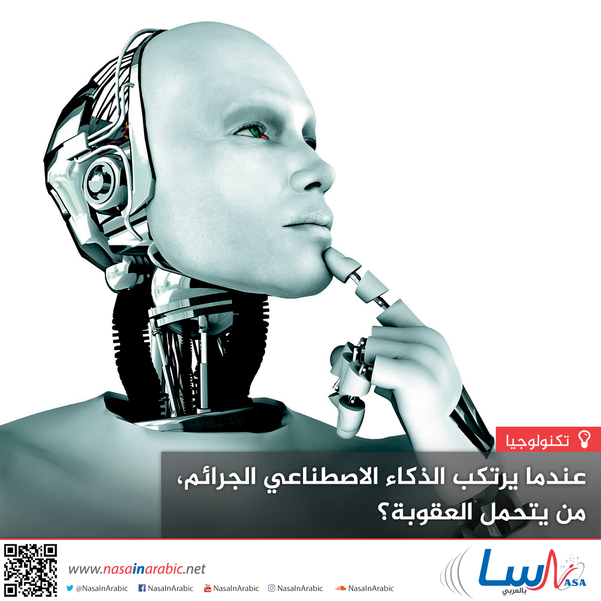 عندما يرتكب الذكاء الاصطناعي الجرائم، من يتحمل العقوبة؟