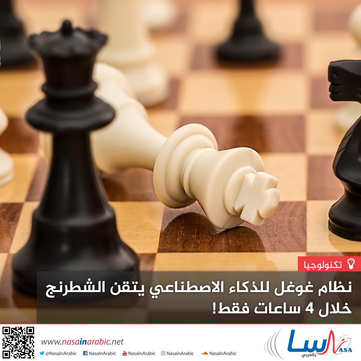 نظام غوغل للذكاء الاصطناعي يتقن الشطرنج خلال أربع ساعات فقط!