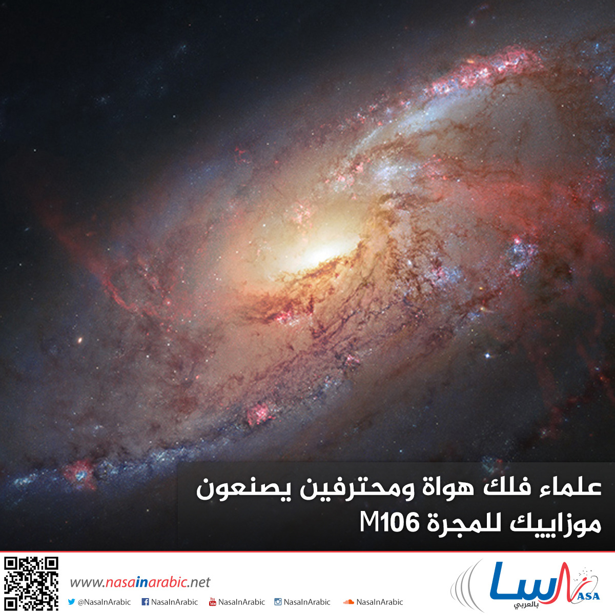 علماء فلك هواة ومحترفين يصنعون موزاييك للمجرة M106