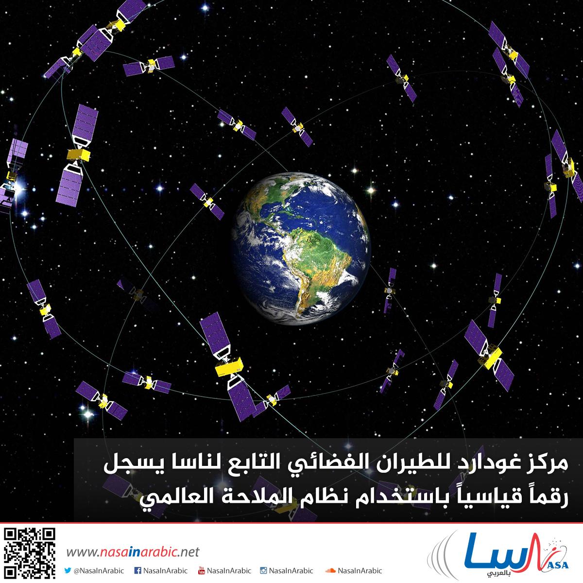 مركز غودارد للطيران الفضائي التابع لناسا يسجل رقماً قياسياً باستخدام نظام الملاحة العالمي