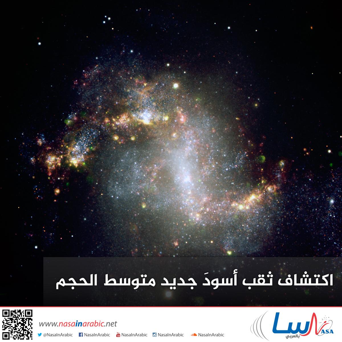 اكتشاف ثقب أسودَ جديد متوسط الحجم