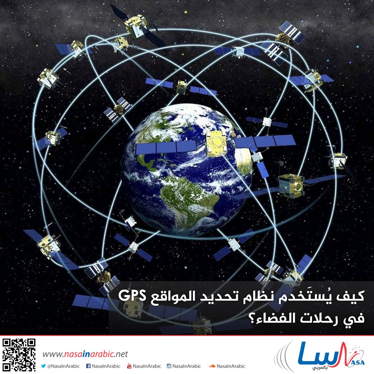 كيف يُستَخدم نظام تحديد المواقع GPS في رحلات الفضاء؟