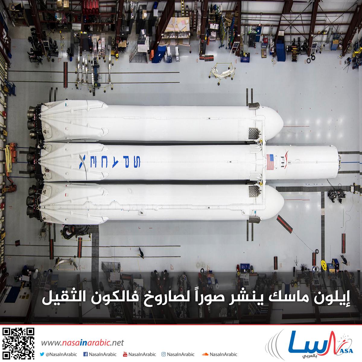إيلون ماسك ينشر صوراً لصاروخ فالكون الثقيل
