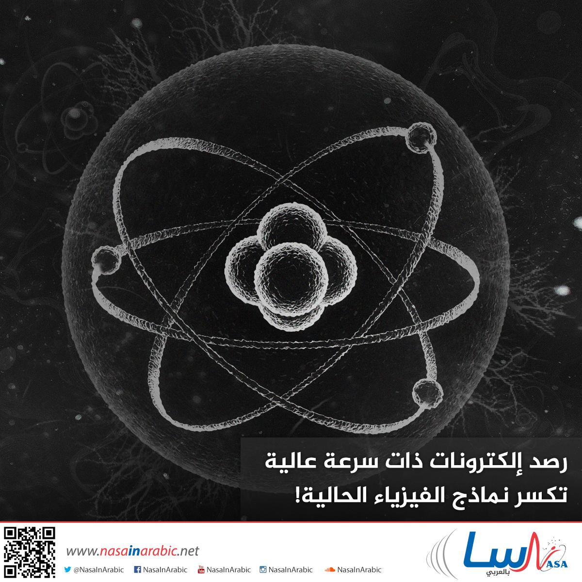 رصد إلكترونات ذات سرعة عالية تكسر نماذج الفيزياء الحالية!