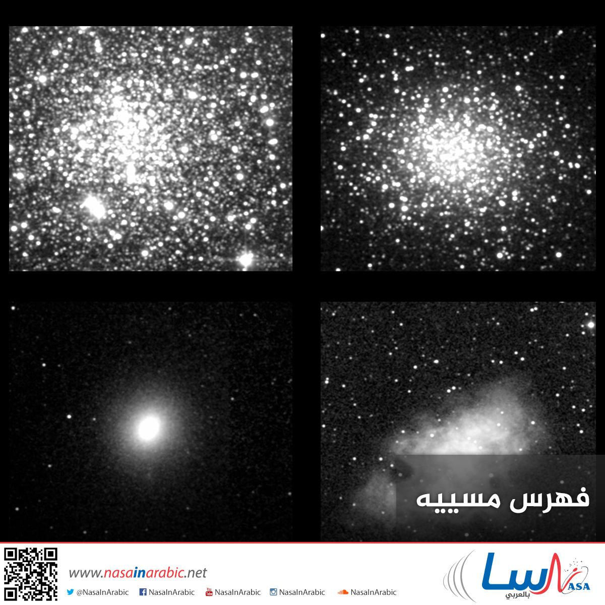 فهرس مسييه Messier Catalog