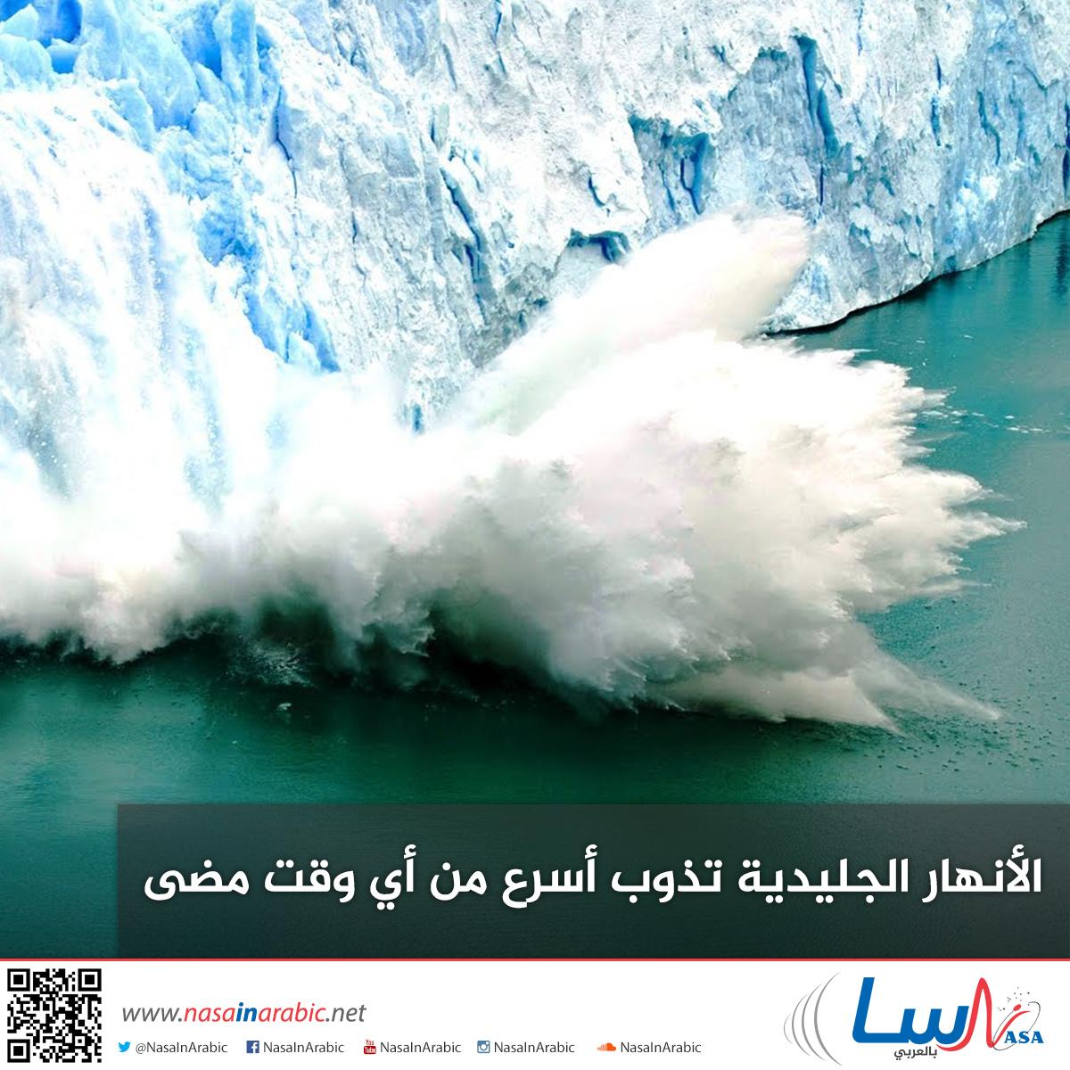الأنهار الجليدية تذوب أسرع من أي وقت مضى