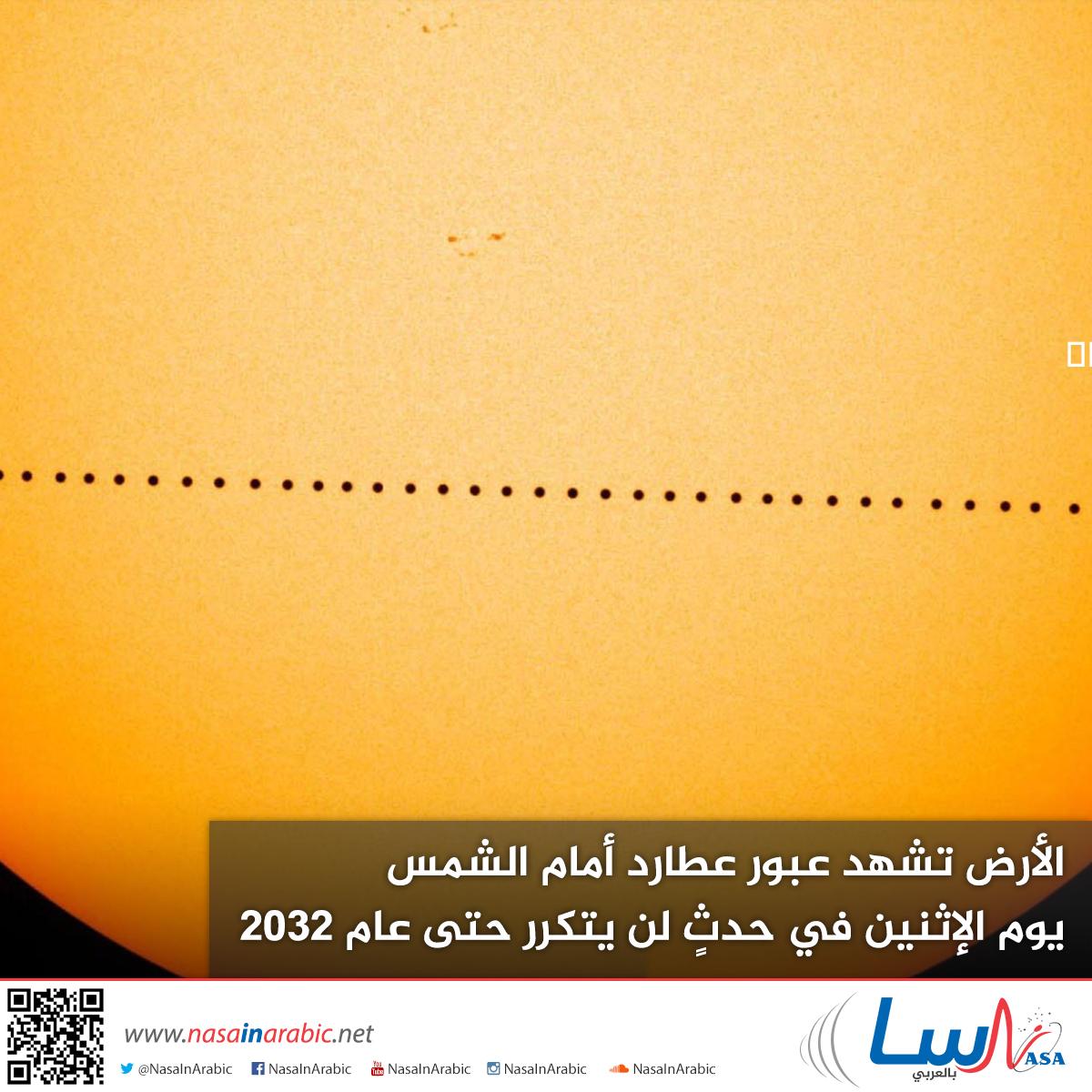 الأرض تشهد عبور عطارد أمام الشمس يوم الإثنين في حدثٍ لن يتكرر حتى عام 2032