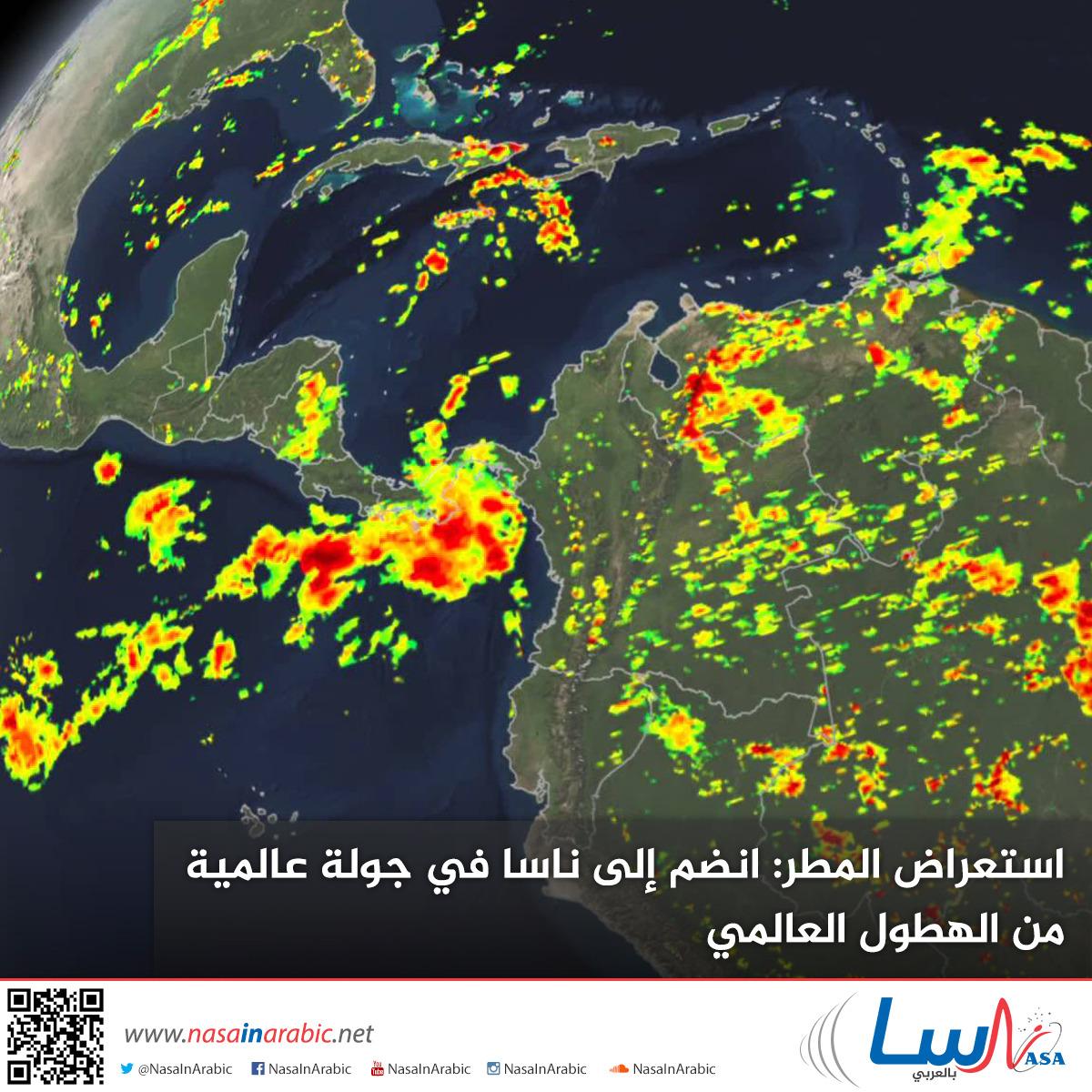 استعراض المطر: انضم إلى ناسا في جولة عالمية من الهطول العالمي
