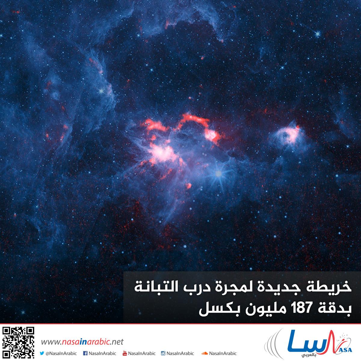 خريطة جديدة لمجرة درب التبانة بدقة 187 مليون بكسل