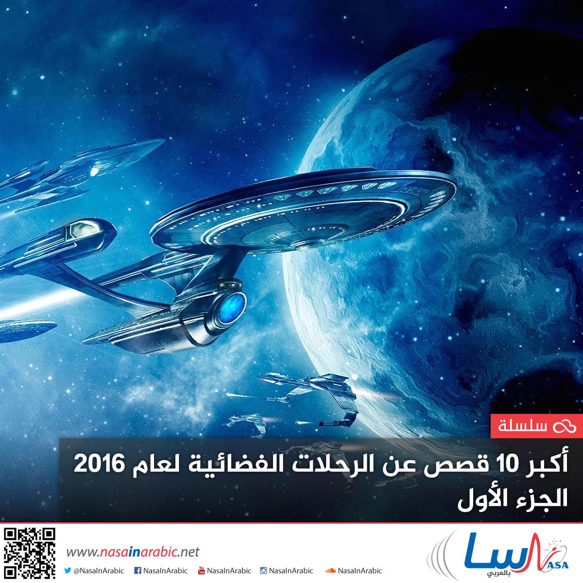 أكبر 10 قصص عن الرحلات الفضائية لعام 2016