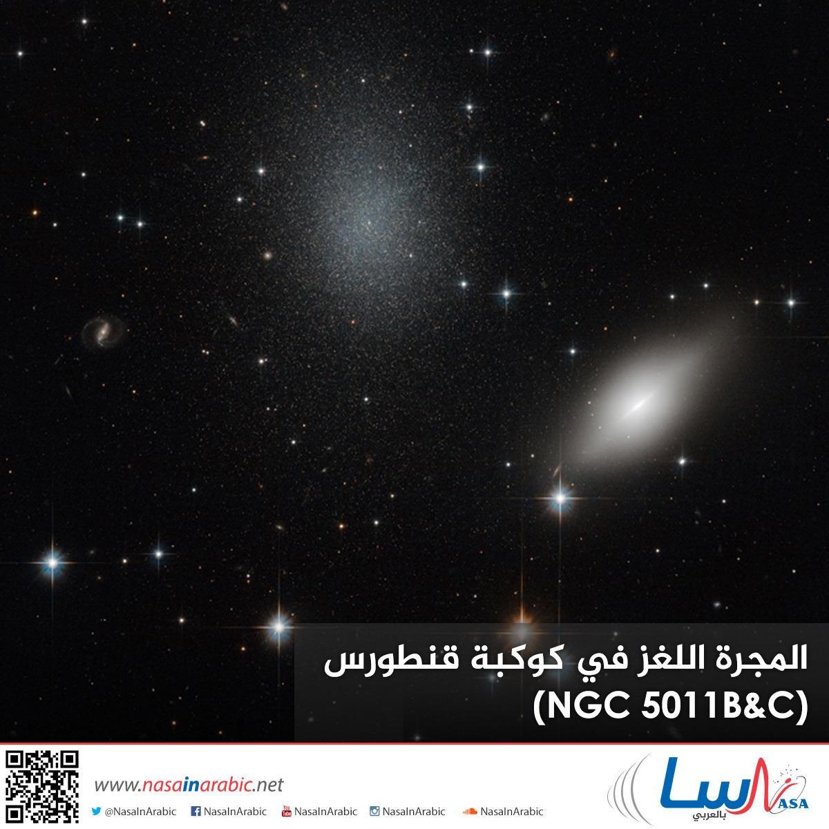 المجرة اللغز في كوكبة قنطورس (NGC 5011B&C)