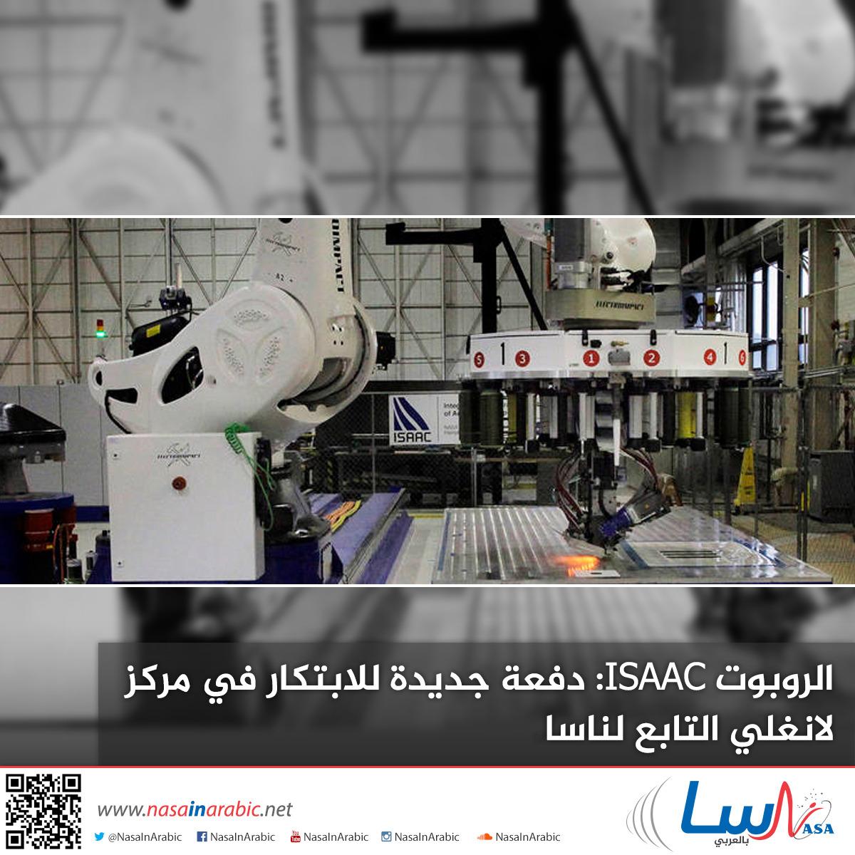 الروبوت ISAAC: دفعة جديدة للابتكار في مركز لانغلي التابع لناسا.