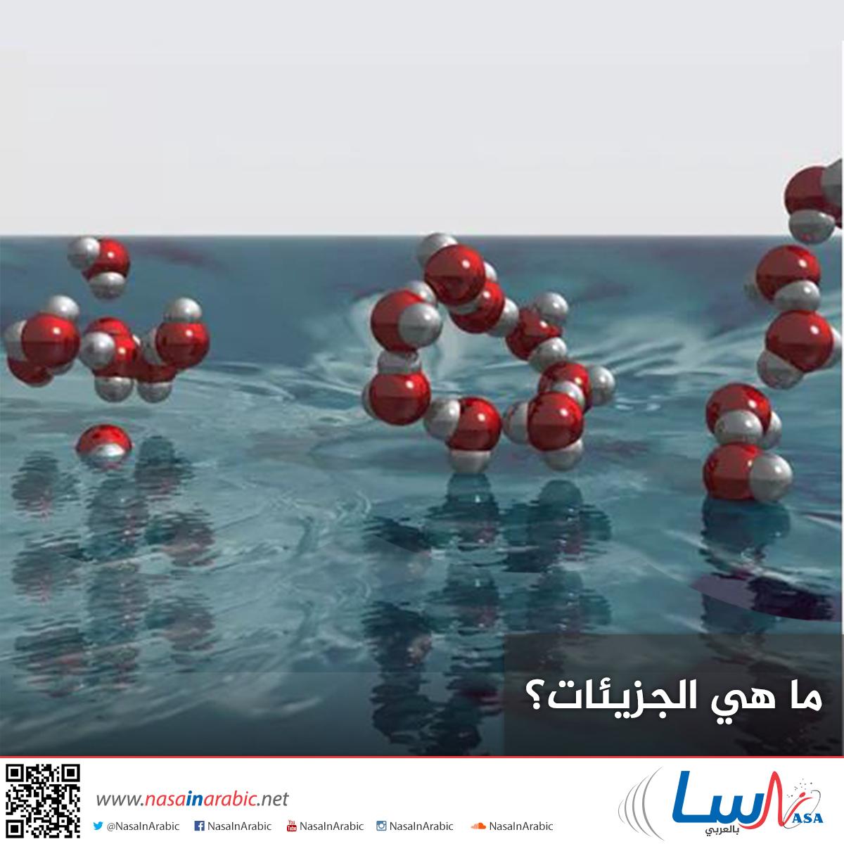 ما هي الجزيئات؟