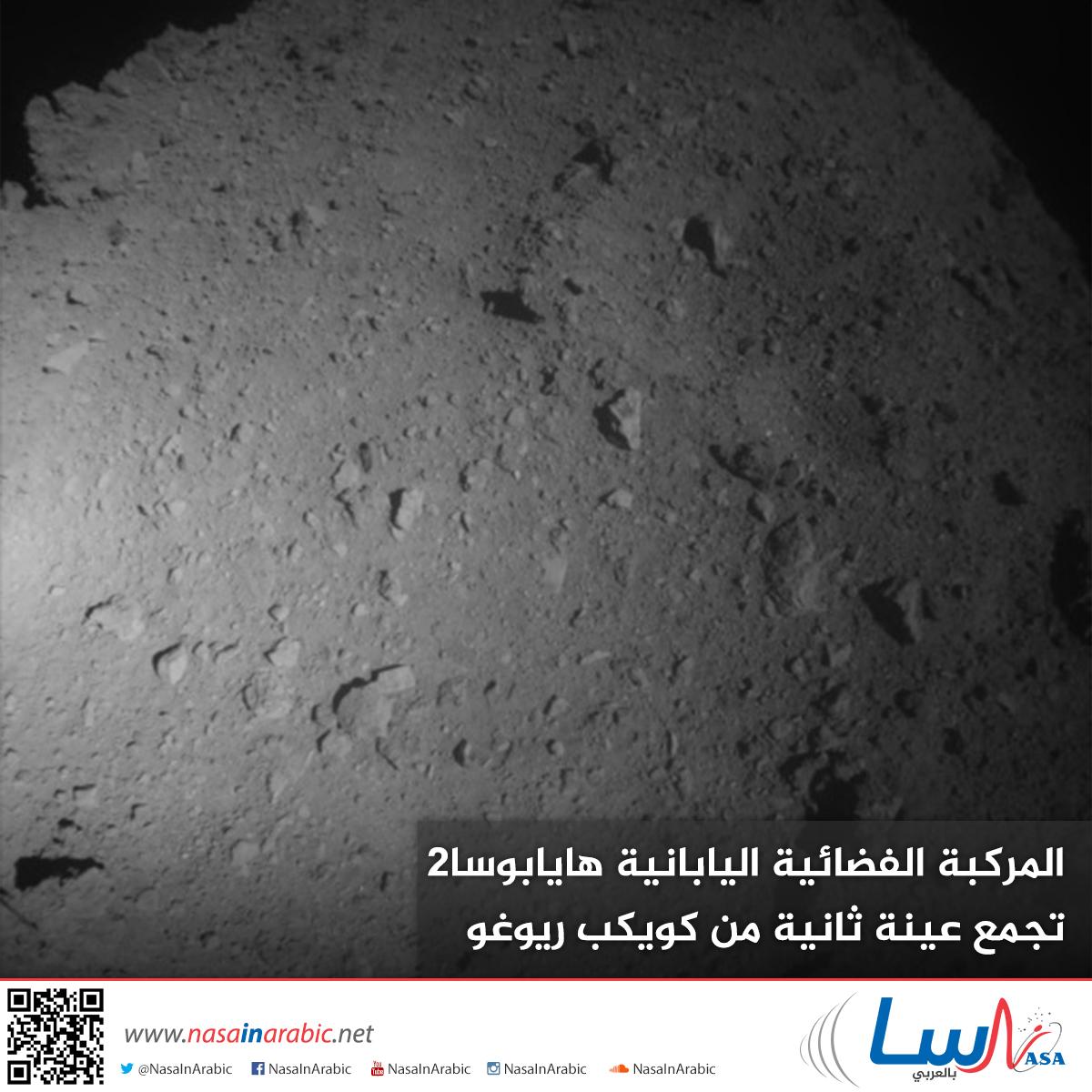 المركبة الفضائية اليابانية هايابوسا2 تجمع عينة ثانية من كويكب ريوغو