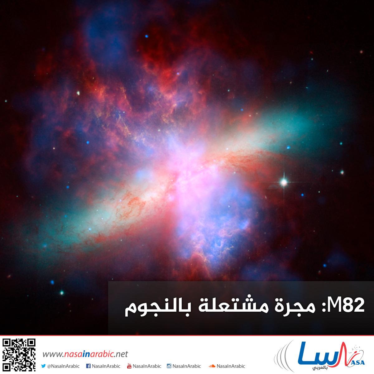 M82: مجرة مشتعلة بالنجوم