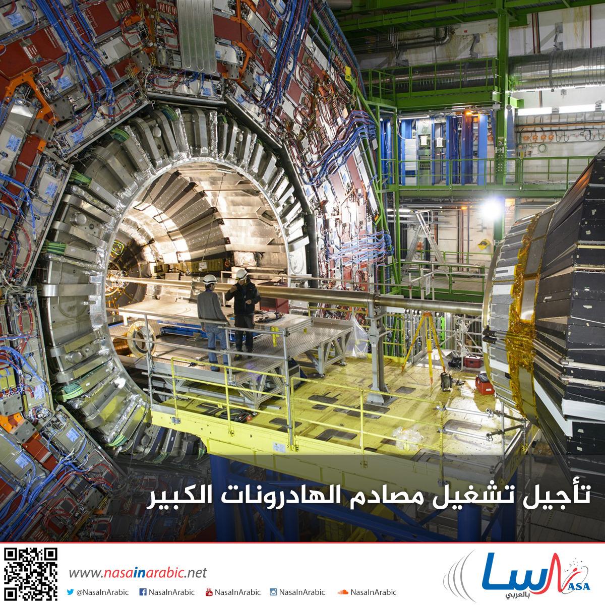 تأجيل تشغيل مصادم الهادرونات الكبير