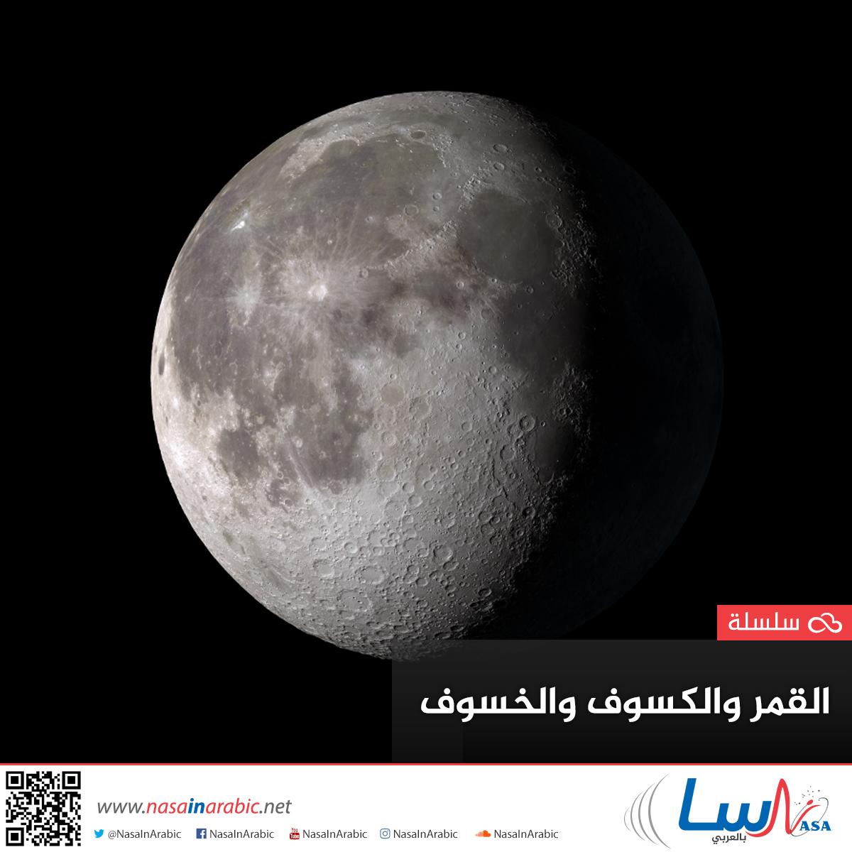 سلسلة طبيعة الكون الجزء الثامن: القمر والخسوف والكسوف
