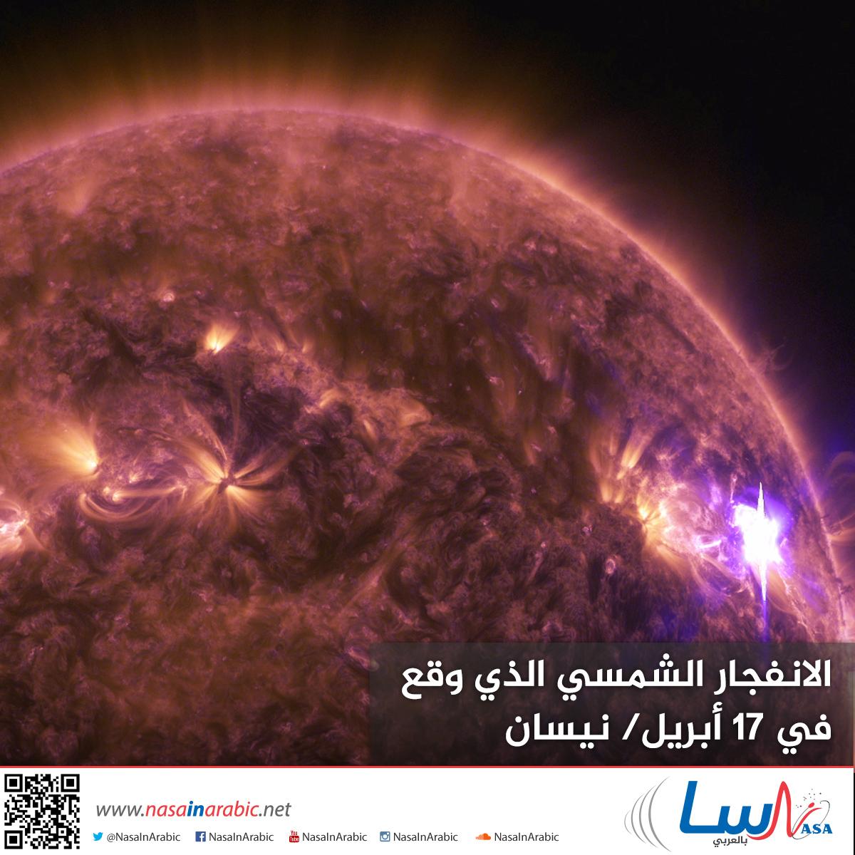 الانفجار الشمسي الذي وقع في 17 أبريل/ نيسان