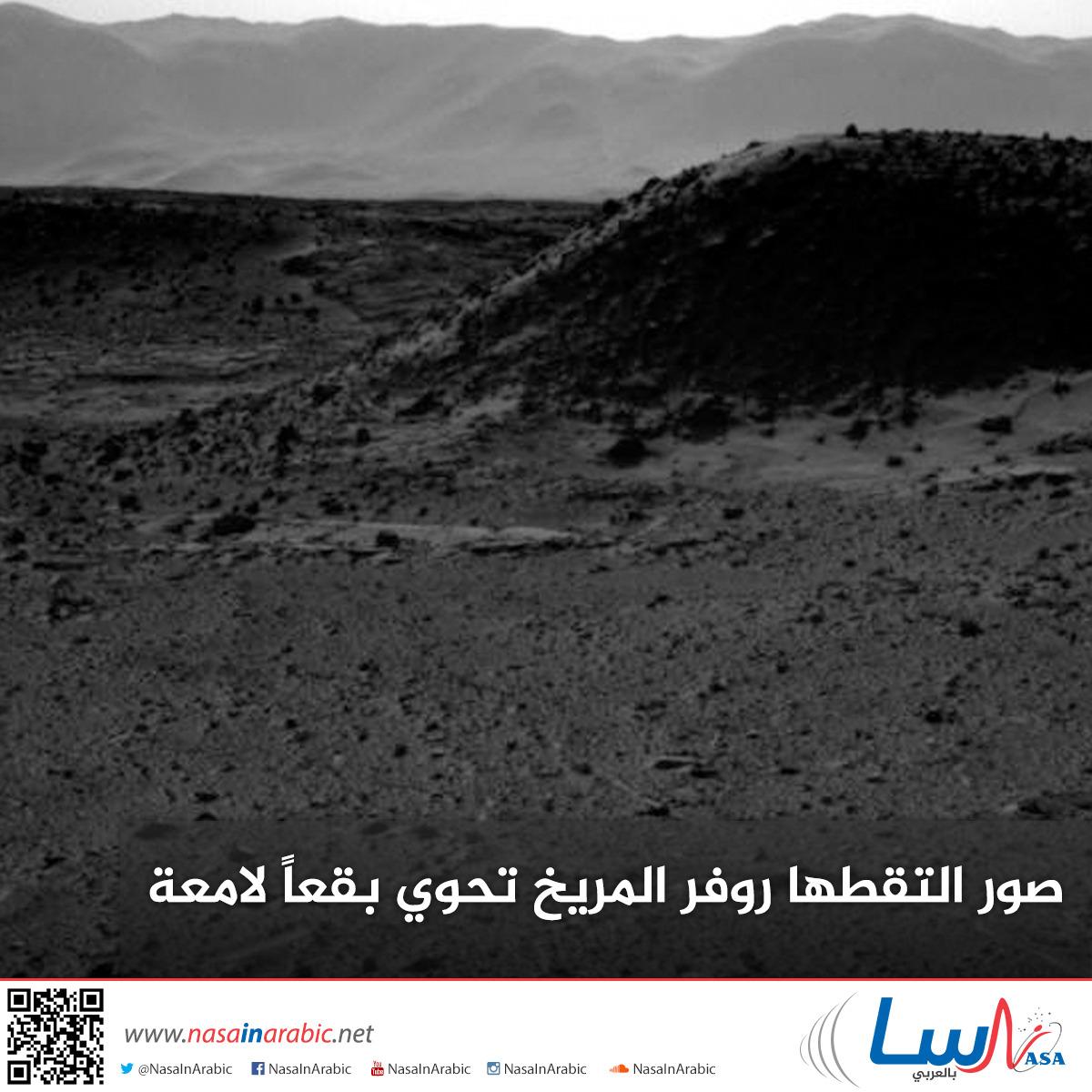 صور التقطها روفر المريخ تحوي بقعاً لامعة
