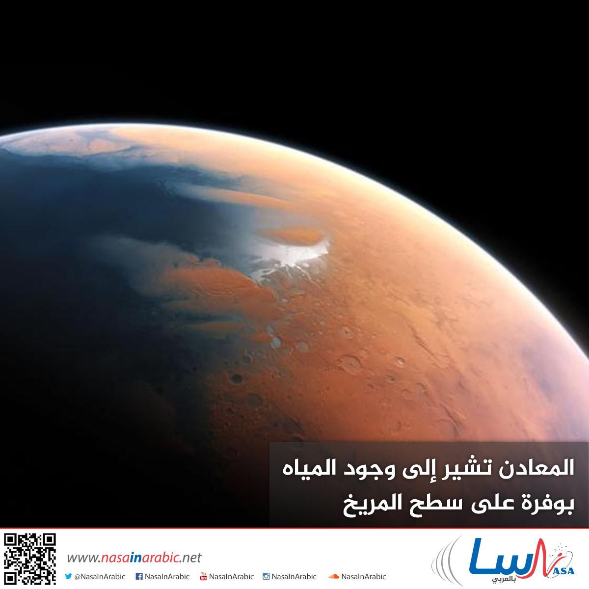 المعادن تشير إلى وجود المياه بوفرة على سطح المريخ