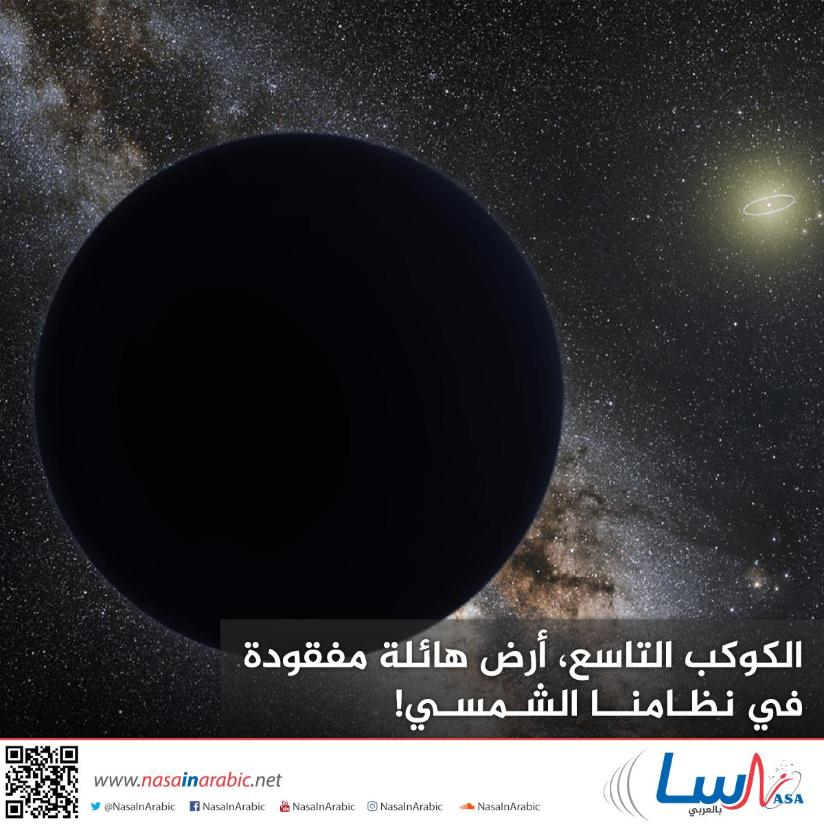 الكوكب التاسع، أرض هائلة مفقودة فى نظامنا الشمسي!