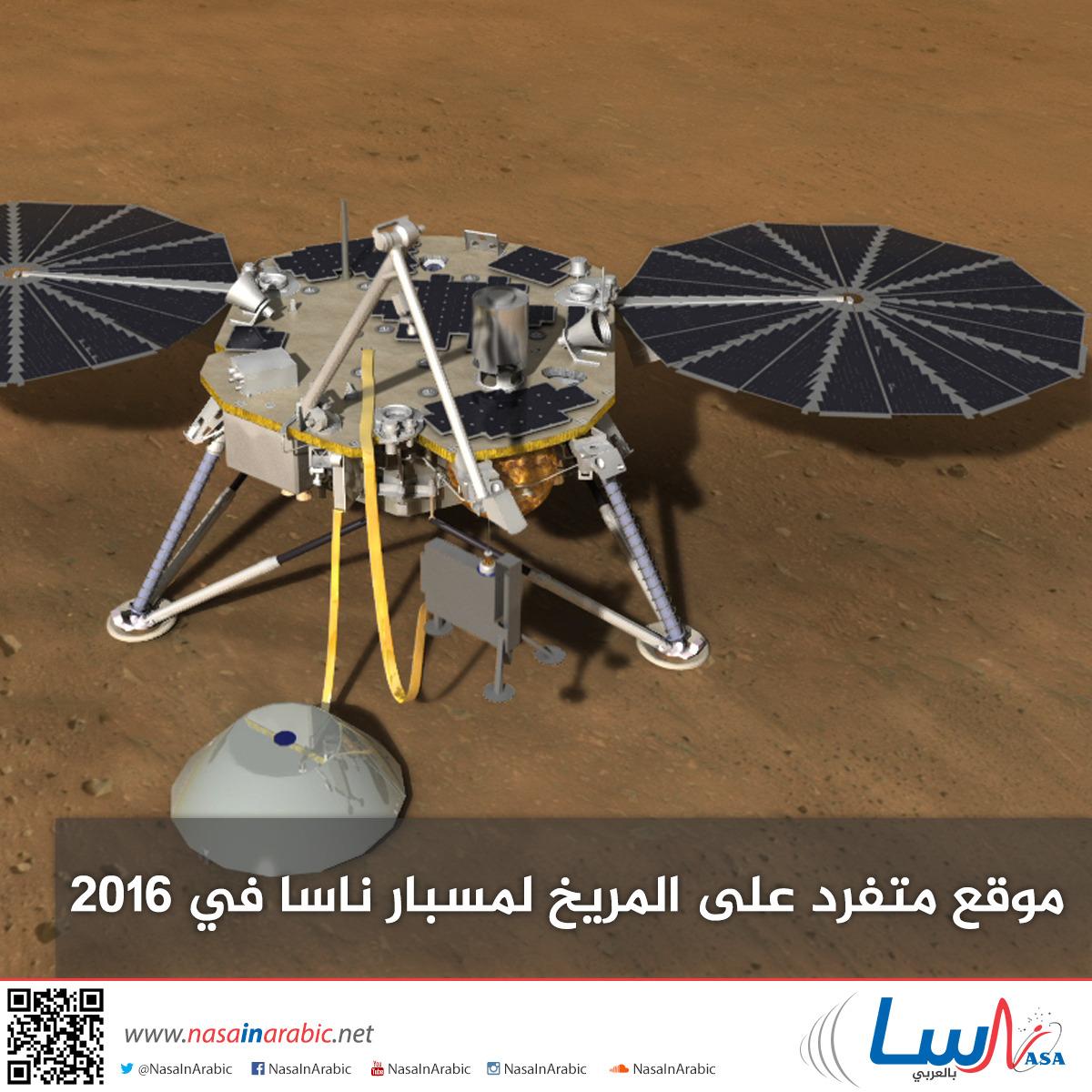 موقع متفرد على المريخ لمسبار ناسا في 2016