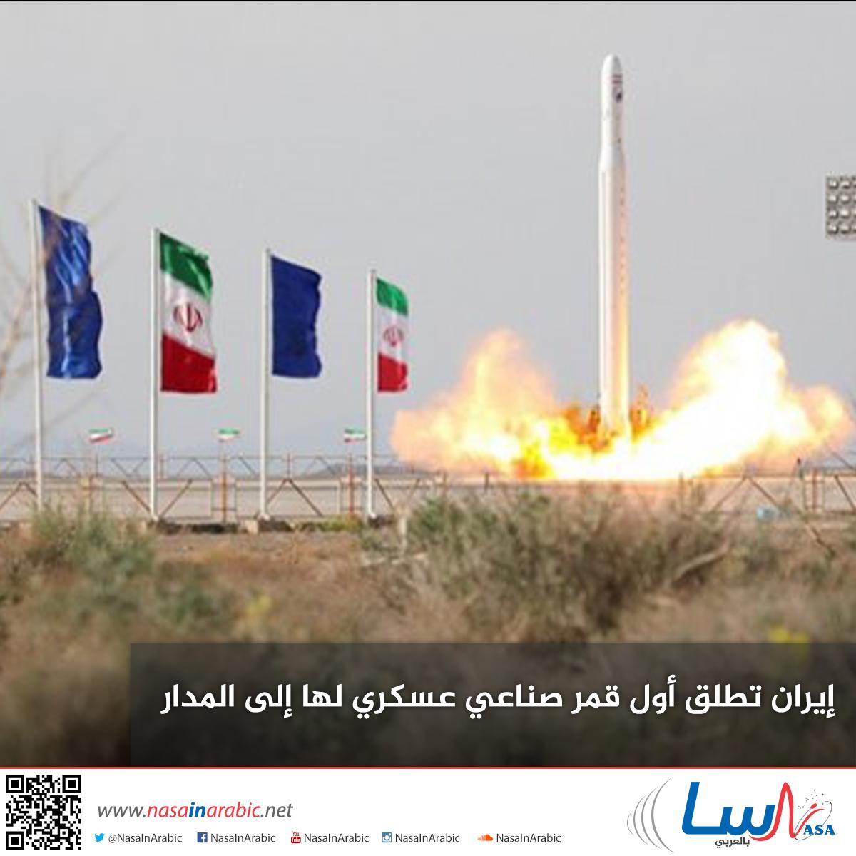 إيران تطلق أول قمر صناعي عسكري لها إلى المدار