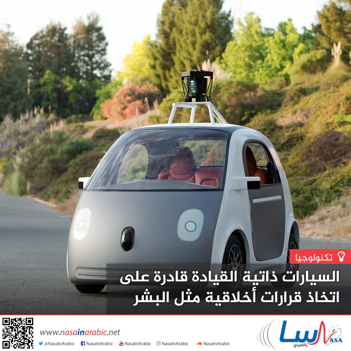 السيارات ذاتية القيادة قادرة على اتخاذ قرارات أخلاقية مثل البشر