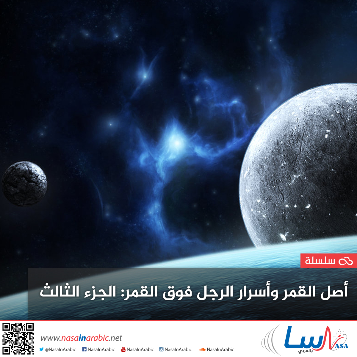 أصل القمر وأسرار الرجل فوق القمر: الجزء الثالث