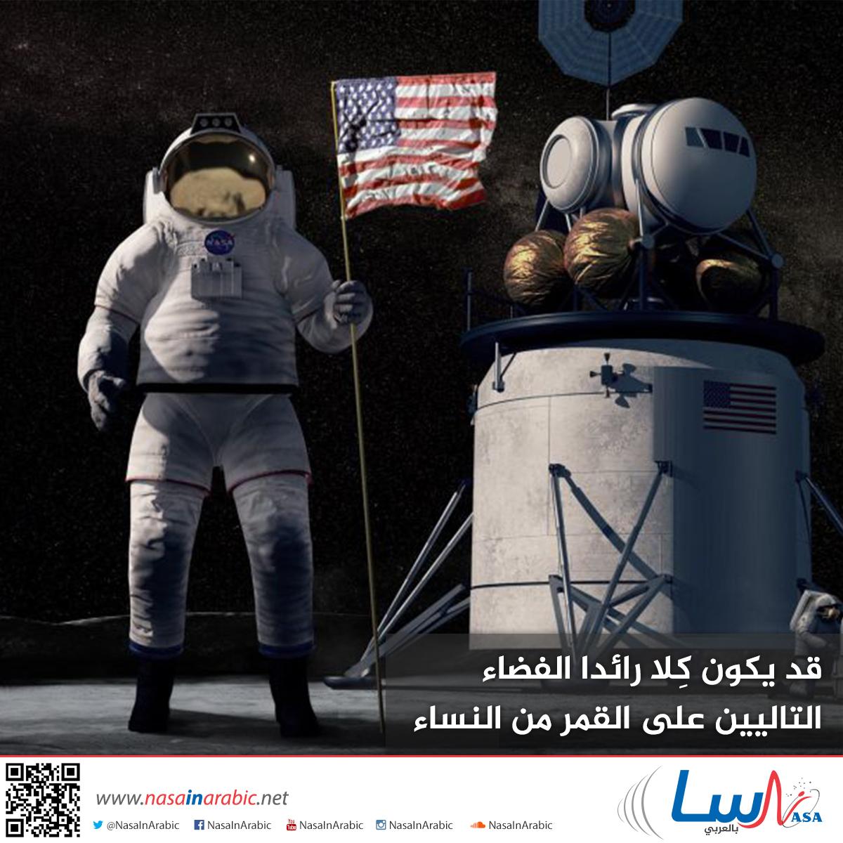 قد يكون كِلا رائدا الفضاء التاليين على القمر من النساء