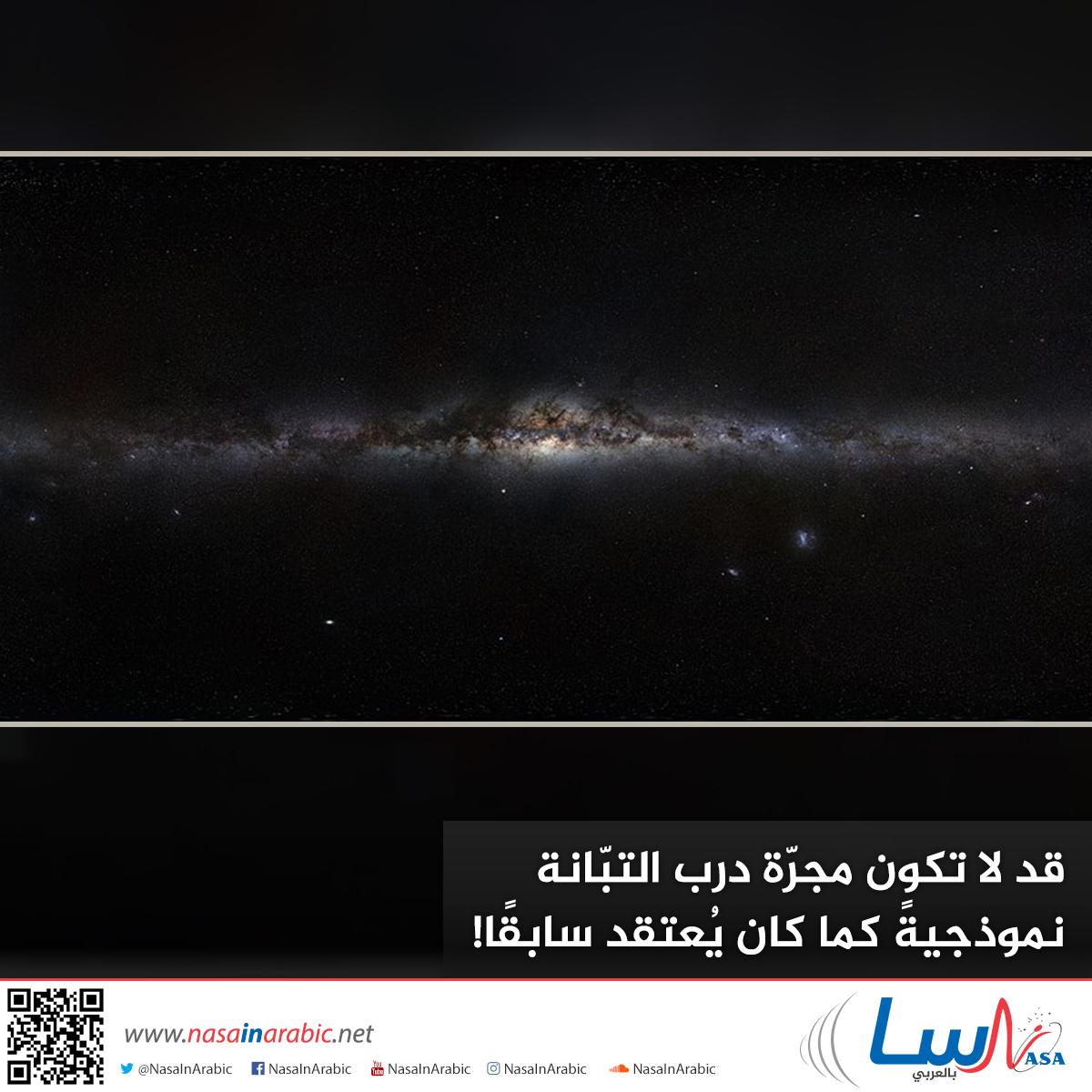 قد لا تكون مجرة درب التبانة نموذجية كما كان يعتقد سابقًا!