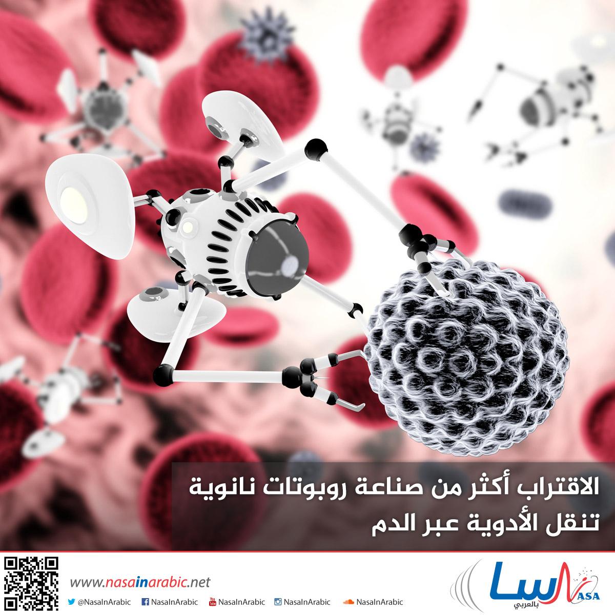 الاقتراب أكثر من صناعة روبوتات نانوية تنقل الأدوية عبر الدم