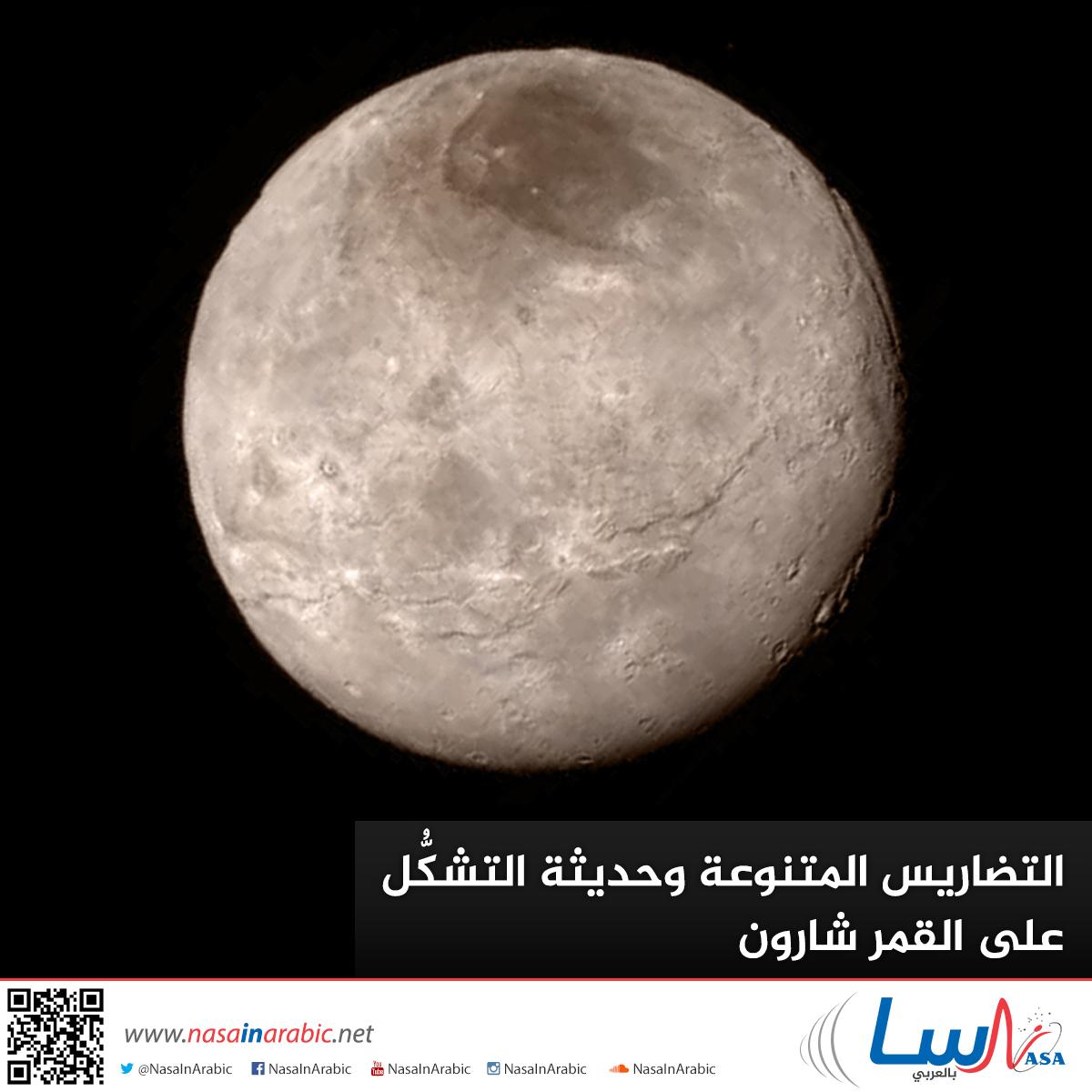 التضاريس المتنوعة وحديثة التشكُّل على القمر شارون