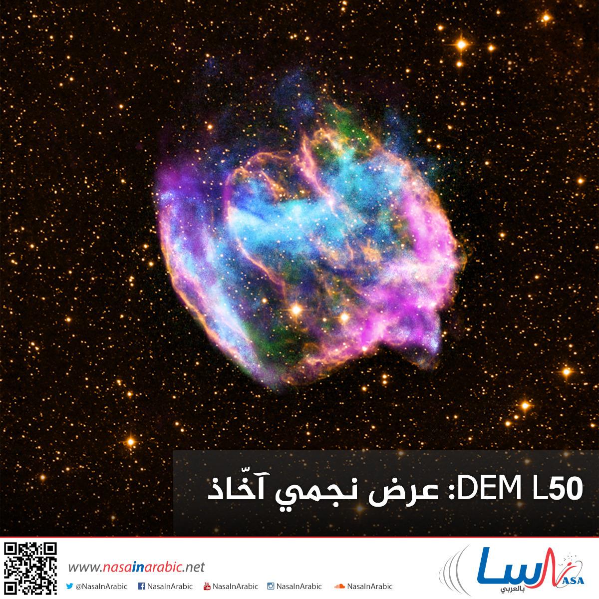 DEM L50: عرض نجمي آخّاذ