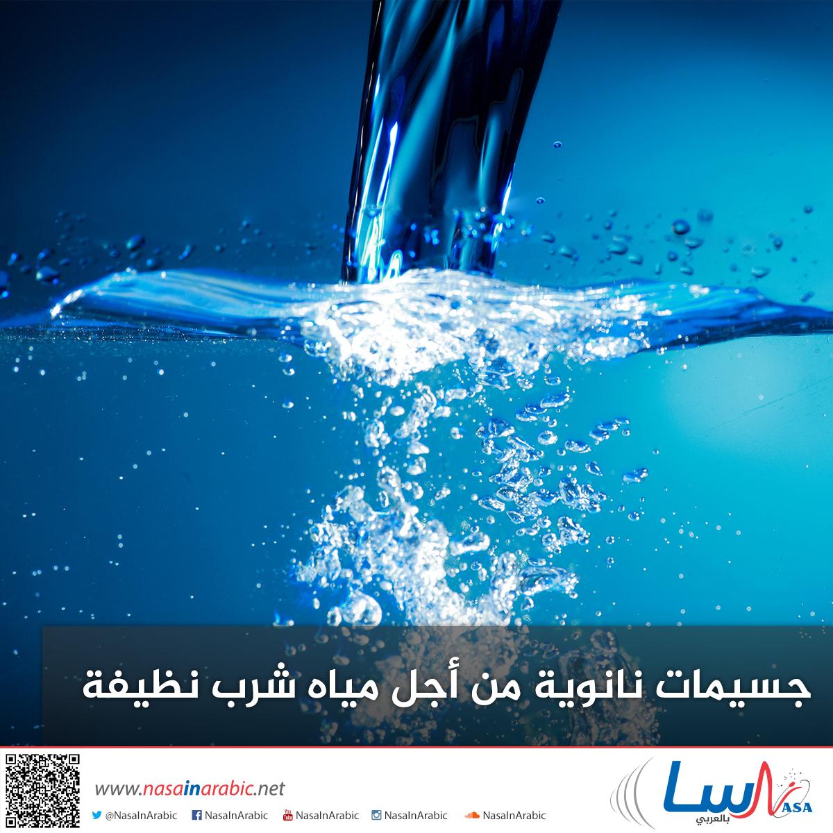 جسيمات نانوية من أجل مياه شرب نظيفة