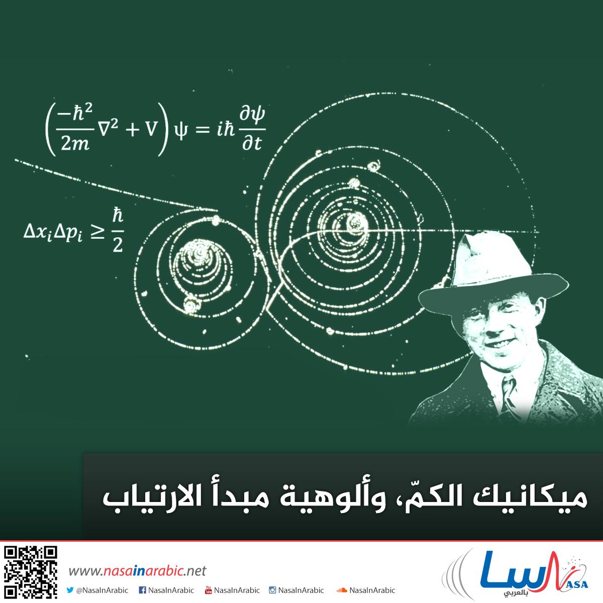 ميكانيك الكمّ، وألوهية مبدأ الارتياب