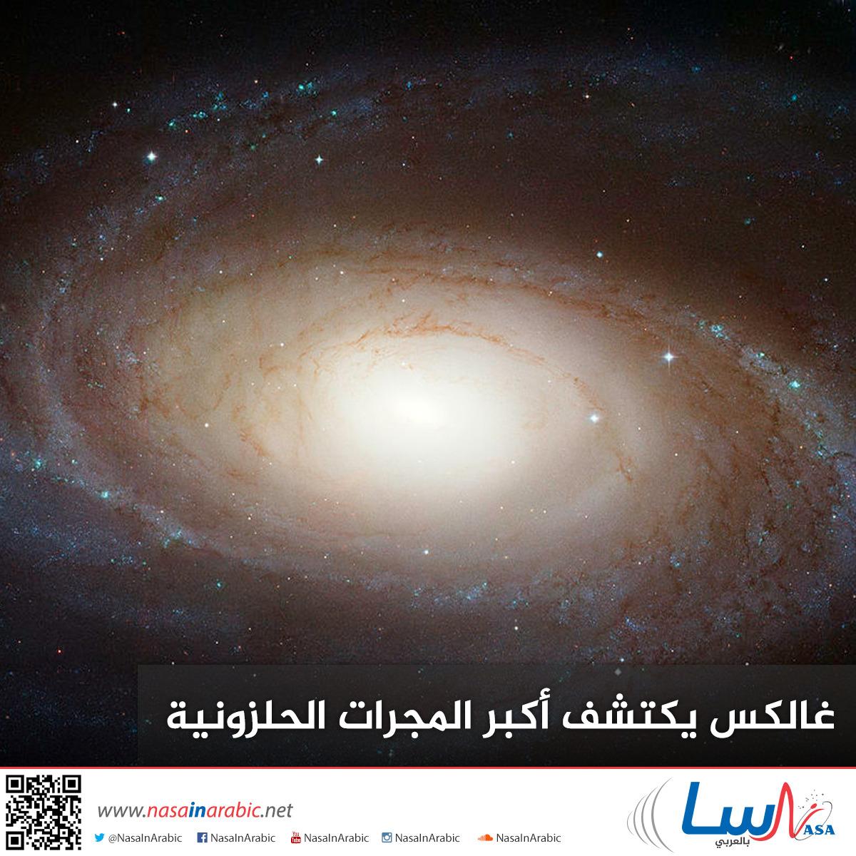غالكس يكتشف أكبر المجرات الحلزونية