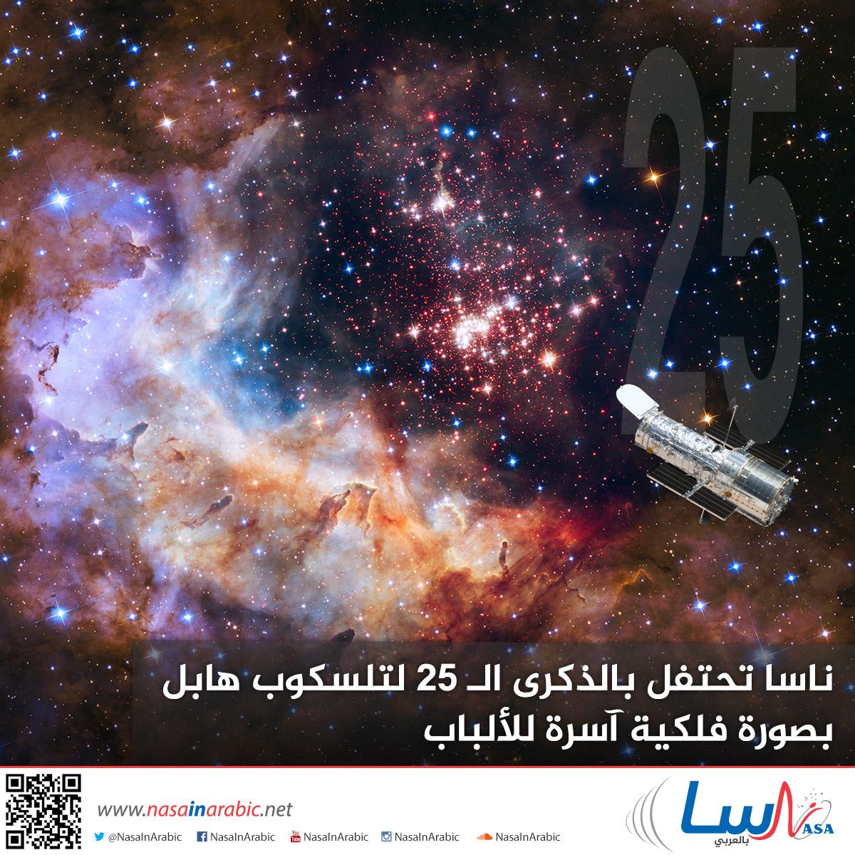 ناسا تحتفل بالذكرى الـ 25 لتلسكوب هابل بصورة فلكية آسرة للألباب
